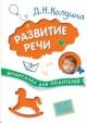 Шпаргалка для родителей. Развитие речи с детьми 1-3 лет